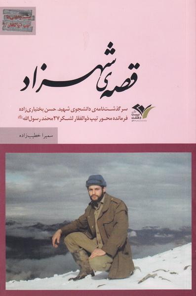قصه ی شهزاد: زندگی نامه ی شهید حسن بختیاری زاده