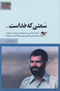 سمتی که خداست: زندگی نامه ی سردار شهید علی جزمانی حسین آبادی (1365-1329)