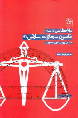 ملاحظاتی درباره قانون مجازات اسلامی 92؛ نقد و بررسی فقهی حقوقی