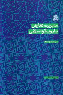 مدیریت تعارض با رویکرد اسلامی