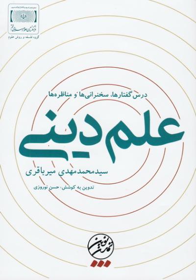 لوح فشرده نرم افزار علم دینی: درس گفتارها، سخنرانی ها و مناظره ها