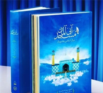 آیین رونمایی از کتاب «مسجد آبی آلمان» برگزار شد