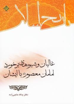 غالیان و شیوه های برخورد امامان معصوم علیهم السلام با ایشان