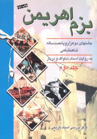 جشن های 2500 ساله شاهنشاهی به روایت اسناد ساواک و دربار: بزم اهریمن - جلد دوم