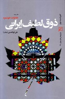 ذوق لطیف ایرانی - دفتر سوم: خاطرات خوشمزه