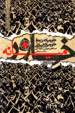 خاورمیانه بزرگ و خاورمیانه اسلامی