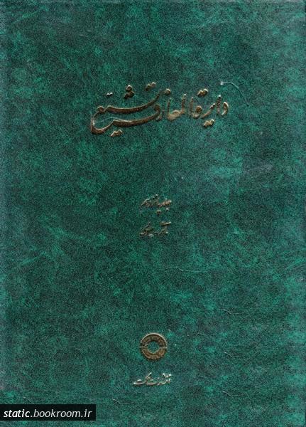 دایره المعارف تشیع - جلد پانزدهم: مآثر - مینوی