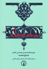 الجمل النصره لسید العتره، یا، نبرد جمل