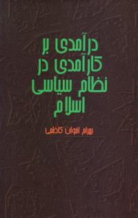 درآمدی بر کارآمدی در نظام سیاسی اسلام