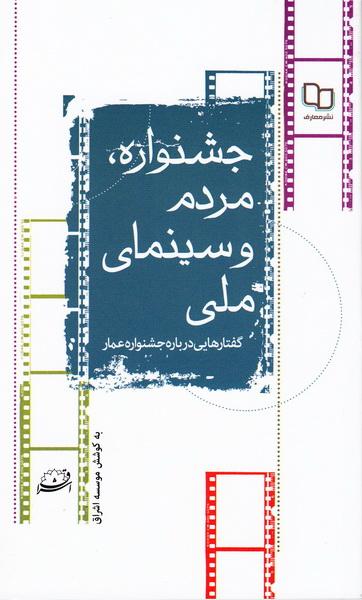جشنواره، مردم و سینمای ملی: گفتگوها و یادداشت هایی درباره جشنواره عمار