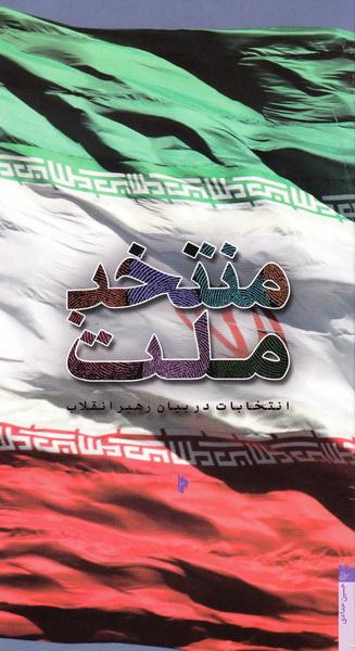 منتخب ملت: انتخابات در بیان رهبر انقلاب