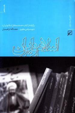 اسلام و ایران؛ برگرفته از کتاب «خدمات متقابل اسلام و ایران» شهید مرتضی مطهری