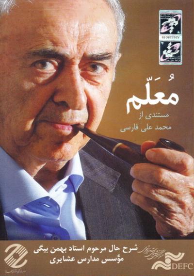 لوح فشرده مستند معلم: شرح حال مرحوم استاد بهمن بیگی موسس مدارس عشایری