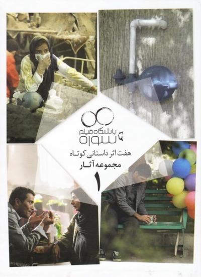 لوح فشرده مجموعه آثار باشگاه فیلم سوره 1: هفت اثر داستانی کوتاه