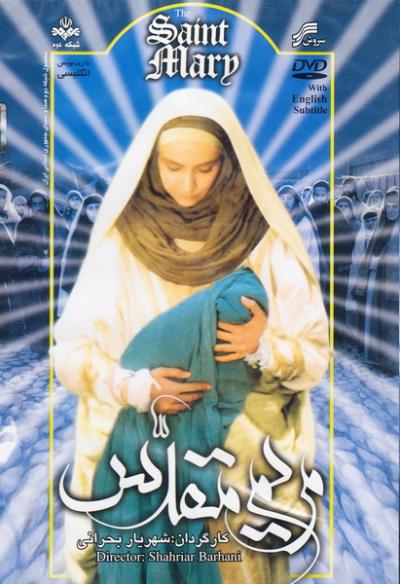 لوح فشرده سریال تلویزیونی مریم مقدس