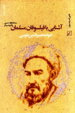 آشنایی با فیلسوفان مسلمان: خواجه نصیرالدین طوسی