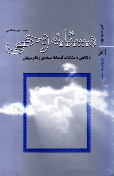 مسئله وحی: با نگاهی به مکاتبات آیت الله سبحانی و دکتر سروش
