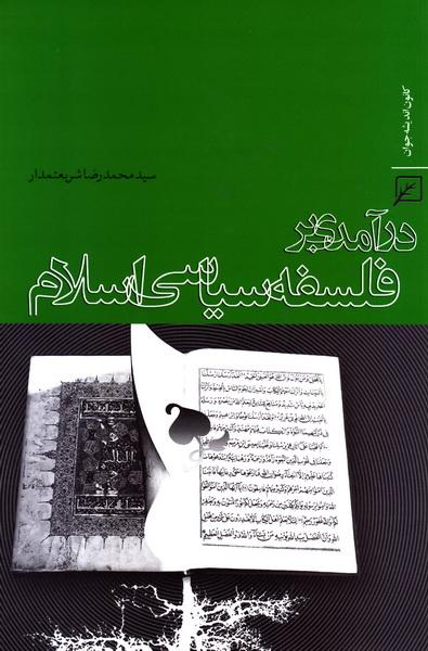درآمدی بر فلسفه سیاسی اسلام