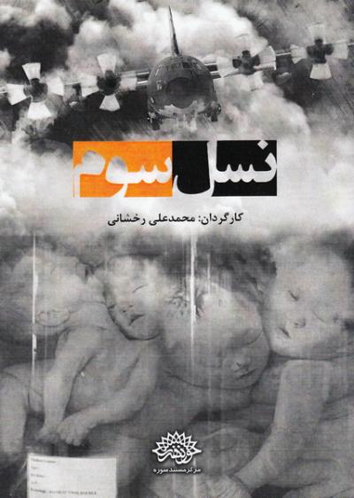 لوح فشرده مستند نسل سوم