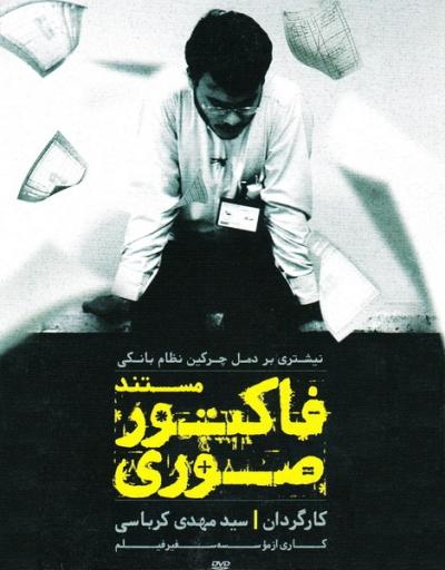لوح فشرده مستند فاکتور صوری