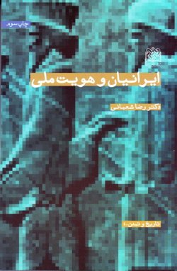 ایرانیان و هویت ملی