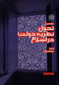 درآمدی بر تحول نظریه دولت در اسلام