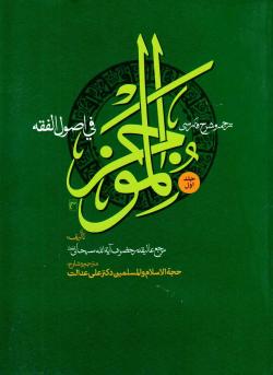 ترجمه و شرح فارسی الموجز فی اصول الفقه - جلد اول