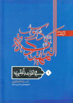 ترجمه و شرح فارسی دروس تمهیدیه فی القواعد الفقهیه - جلد اول