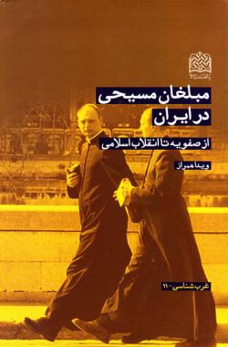مبلغان مسیحی در ایران، از صفویه تا انقلاب اسلامی