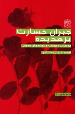 جبران خسارت بزهدیده (به هزینه دولت و نهادهای عمومی)