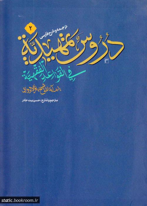 ترجمه و شرح فارسی دروس تمهیدیه فی القواعد الفقهیه - جلد دوم