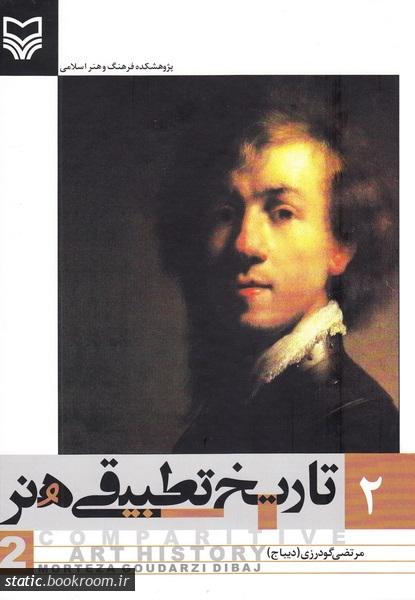 تاریخ تطبیقی هنر - جلد دوم