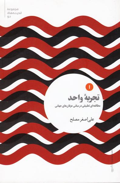 مجموعه اندیشه های نو - جلد اول: تجربه واحد (مطالعه ای تطبیقی در مبانی عرفان های جهانی)