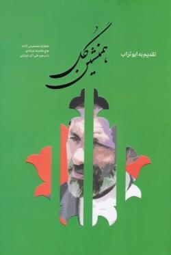 همنشین گل: خاطرات همنشینی آزاده، حاج غلامرضا نوشادی با مرحوم علی اکبر ابوترابی