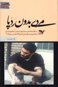 مردی بدون ردپا: زندگی نامه شهید مرتضی ابراهیم ولوجردی