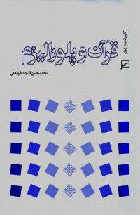 قرآن و پلورالیزم