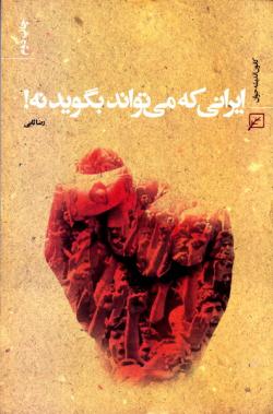 ایرانی که می تواند بگوید نه!