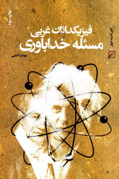 فیزیکدانان غربی و مسئله خداباوری