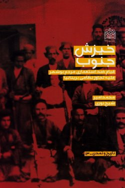 خیزش جنوب؛ قیام ضد استعماری مردم بوشهر علیه تجاوز نظامی بریتانیا