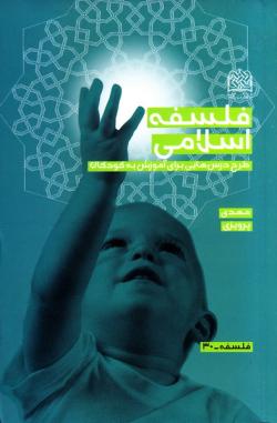 فلسفه اسلامی: طرح درس هایی برای آموزش به کودکان