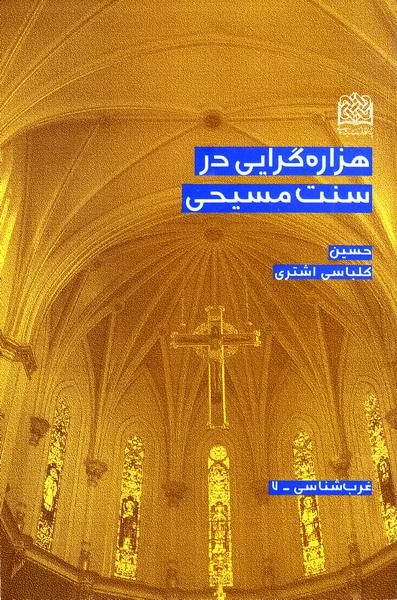 هزاره گرایی در سنت مسیحی