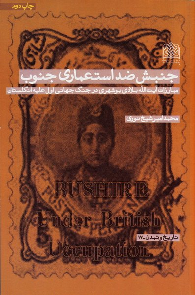 جنبش ضد استعماری جنوب: مبارزات آیت الله بلادی بوشهری در جنگ جهانی اول علیه انگلستان