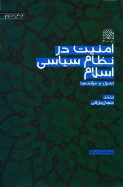 امنیت در نظام سیاسی اسلام (اصول و مؤلفه ها)