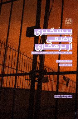 پیشگیری وضعی از بزهکاری: با نگاهی به سیاست جنایی اسلام