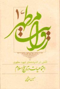 روایت مطهر - جلد اول: تاملی در اندیشه های شهید مطهری؛ اجتماعیات و تاریخ اسلام