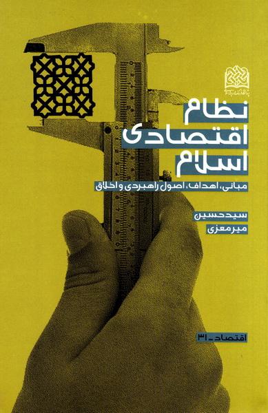 نظام اقتصادی اسلام: مبانی، اهداف، اصول راهبردی و اخلاق