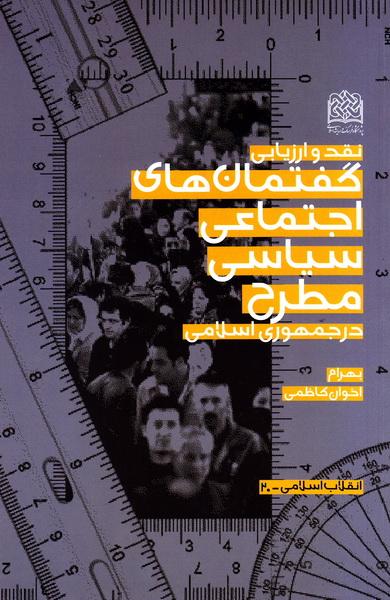 نقد و ارزیابی گفتمان های اجتماعی - سیاسی مطرح در جمهوری اسلامی