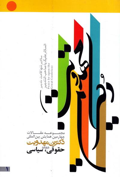 مجموعه آثار چهارمین همایش بین المللی دکترین مهدویت: مقالات برگزیده - جلد اول
