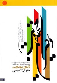 مجموعه آثار چهارمین همایش بین المللی دکترین مهدویت: مقالات برگزیده (دوره چهار جلدی)