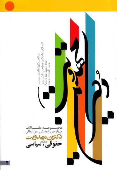 مجموعه آثار چهارمین همایش بین المللی دکترین مهدویت: مقالات برگزیده - جلد دوم